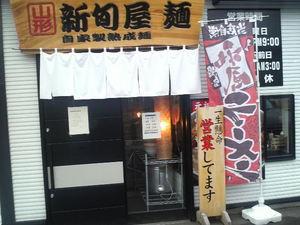 新旬屋麺さん