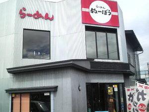 ぬーぼー谷地店