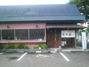 らーめん山頭火仙台南吉成店