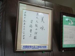 安倍元首相の色紙