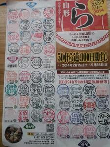 50店舗達成!!