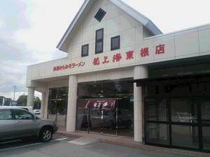 龍上海東根店