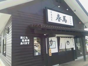 中華蕎麦春馬