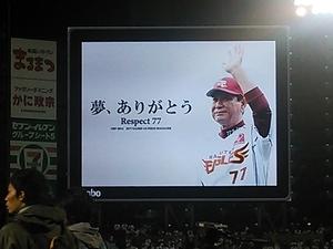 星野監督ありがとう!!