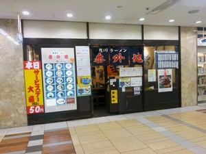 旭川ラーメン番外地八重洲北口店