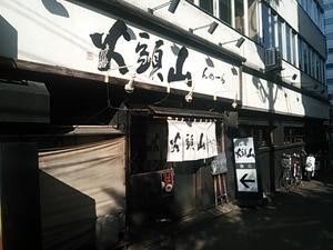 山頭火仙台一番町店