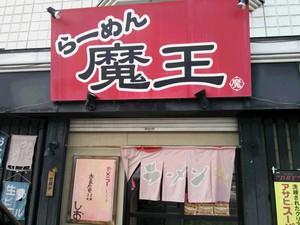 ラーメン魔王谷地店