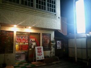 龍上海栄町支店
