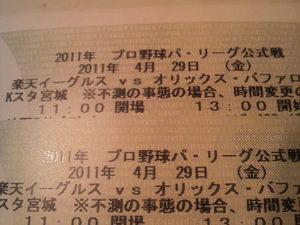 4月29日楽天戦チケット