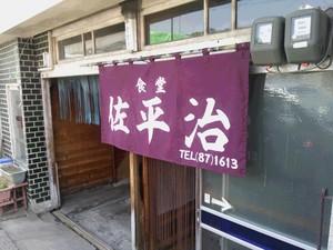 佐平治食堂