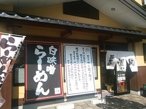 麺茶屋薫風